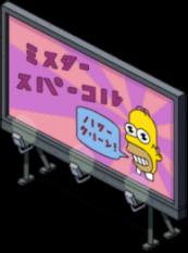 Mr Sparkle Billboard